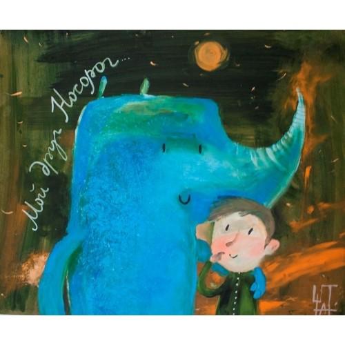 Мой друг Носорог