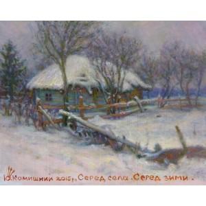 Серед села. Серед зими