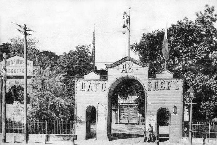 Шато-де-флер, Киев, 1906 год, фото